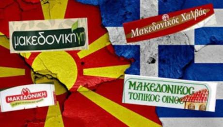 Μακεδονικά προϊόντα της Ελλάδας