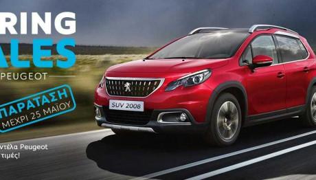 Peugeot Εκπτώσεις