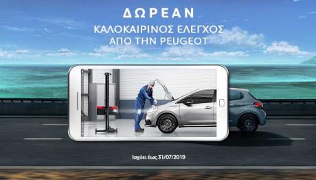 Δωρεάν Καλοκαιρινός Έλεγχος Της Peugeot
