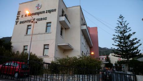 Το Γενικό Νοσοκομείο Σάμου