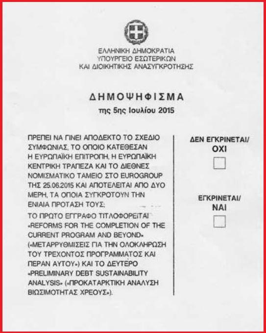 Το ψηφοδέλτιο από το δημοψήφισμα της 5ης Ιουλίου 2015
