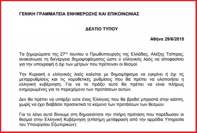 Δύο μέρες μετά το διάγγελμα του Τσίπρα, η κυβέρνηση έδωσε στη δημοσιότητα την πρόταση των Θεσμών