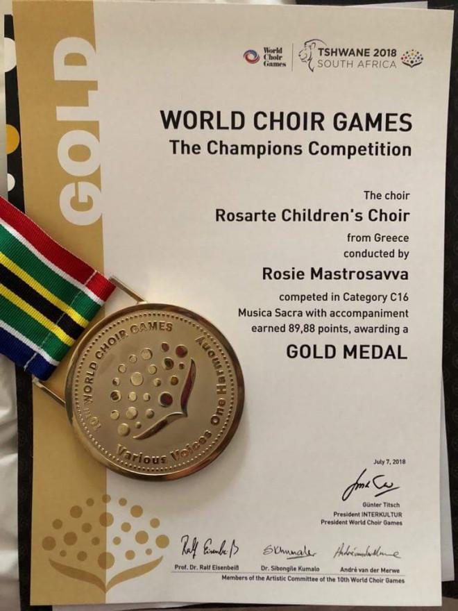 Το Χρυσό μετάλλιο της Rosarte