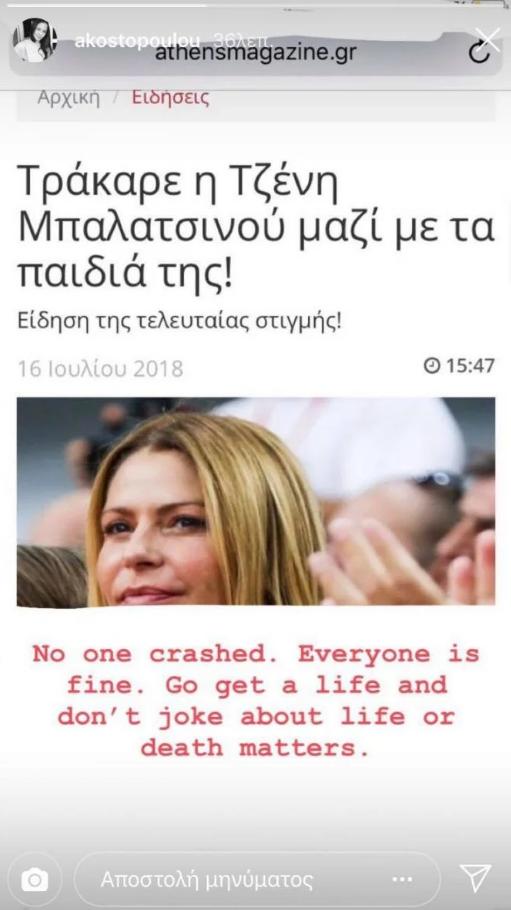Η Αλεξάνδρα Κωστοπούλου διέψευσε το «τροχαίο» στην Πάτμο