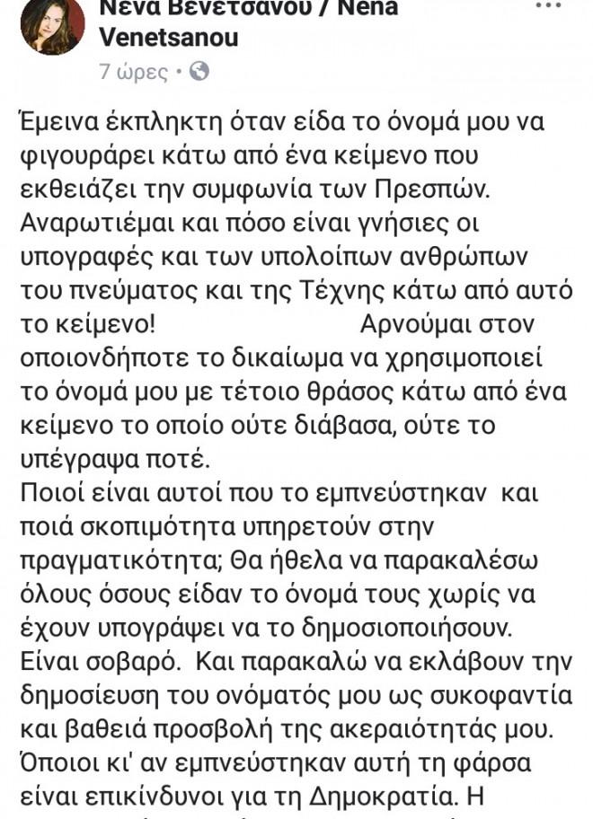 Η απάντηση της Νένας Βενετσάνου στο Facebook