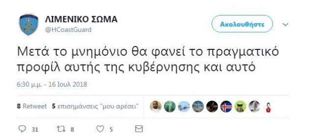 To tweet του Λιμενικού που ξεσήκωσε θύελλα
