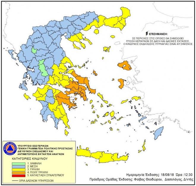 Προσοχή: Σε ποιες περιοχές είναι πολύ υψηλός ο κίνδυνος πυρκαγιάς
