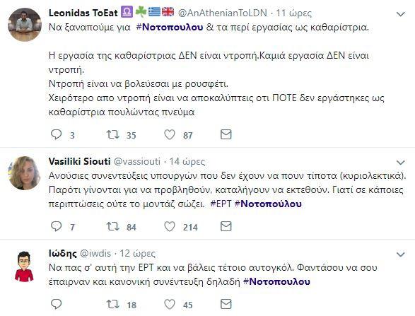 Κράξιμο από twitter σε Νοτοπούλου