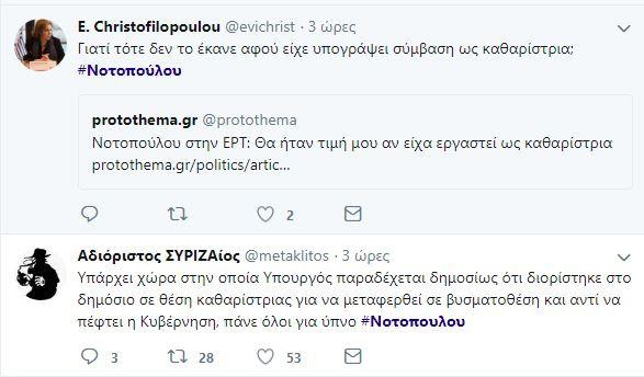 Ξεσάλωσε το twitter μετά τη συνέντευξη Νοτοπούλου