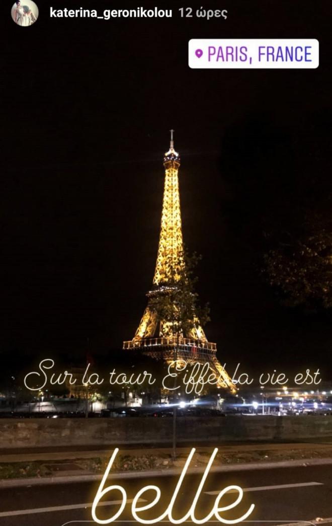 Παρίσι Τσιμιτσέλης Γερονικολού