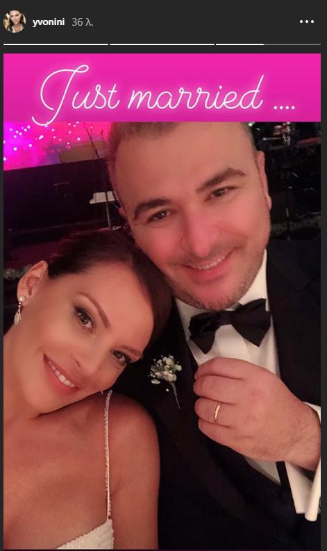 selfie Ρέμος Μπόσνιακ βέρες
