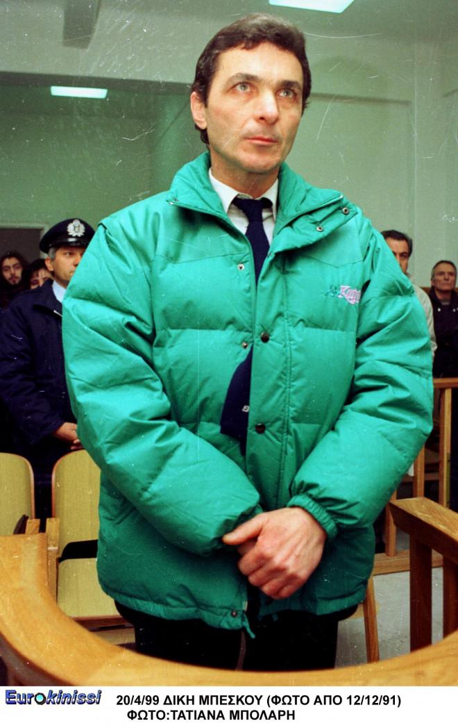 Δίκη Μπέσκου το 1991