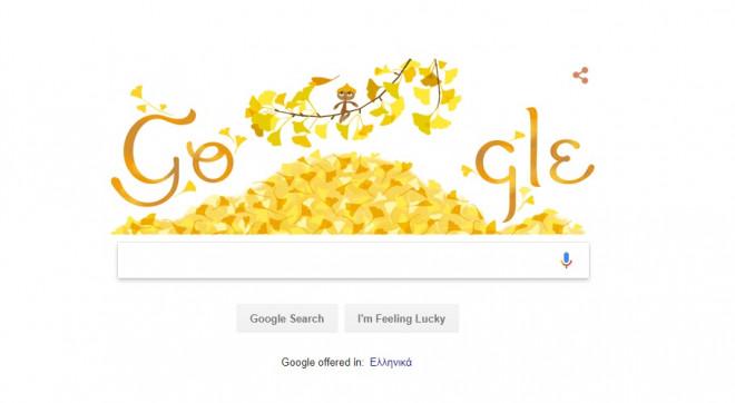Φθινόπωρο doodle google