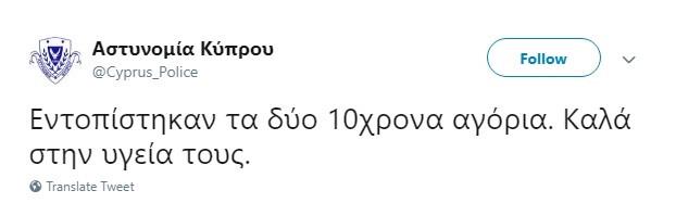 Κύπρος απαγωγή