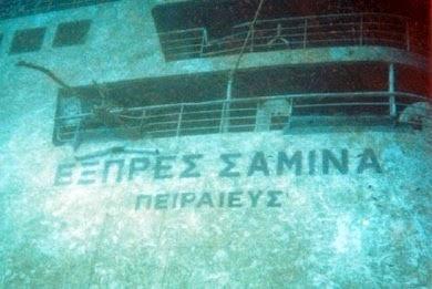 Σάμινα  ναυάγιο