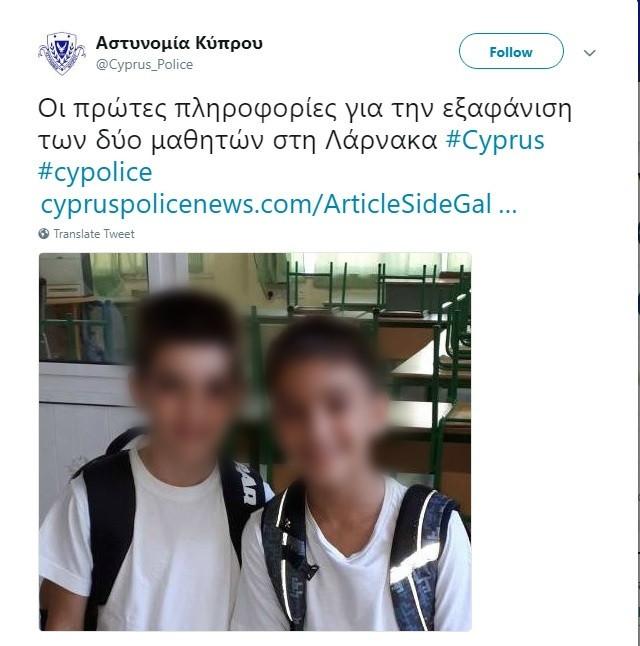 Αστυνομία Κύπρου για εξαφάνιση εντεκάχρονων.