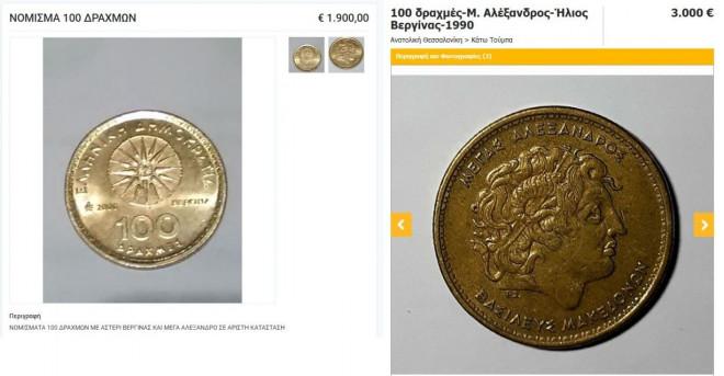 Κέρματα των 100 δραχμών με τον Μέγα Αλέξανδρο