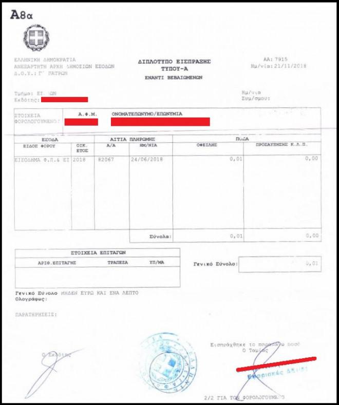 Δεν έδιναν φορολογική ενημερότητα σε φορολογούμενο για χρέος... 0,01 ευρώ!