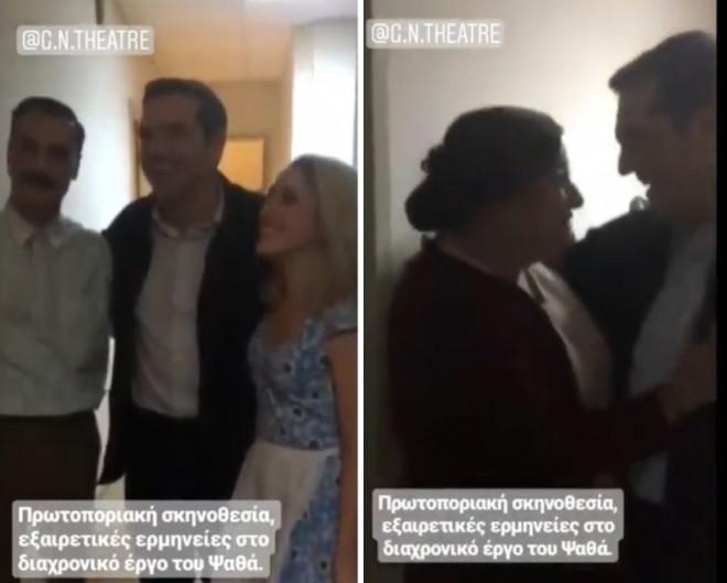Ο Αλέξης Τσίπρας φωτογραφήθηκε με ηθοποιούς της παράστασης