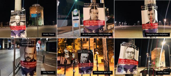 Αφίσες με βουλευτές για τη Συμφωνία των Πρεσπών