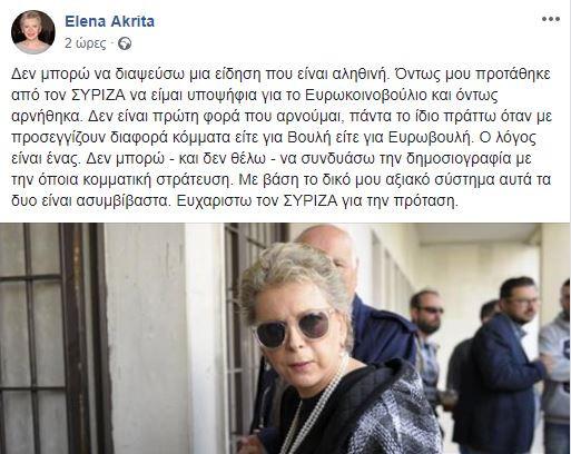 Ευρωεκλογές: Η Ακρίτα επιβεβαιώνει πως δέχθηκε πρόταση από ΣΥΡΙΖΑ