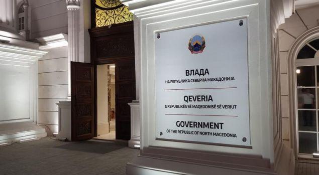 Νέα πινακίδα στο κυβερνητικό κτίριο των Σκοπίων