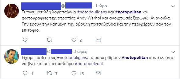 Σχόλια στο twitter για τη Νοτοπούλου