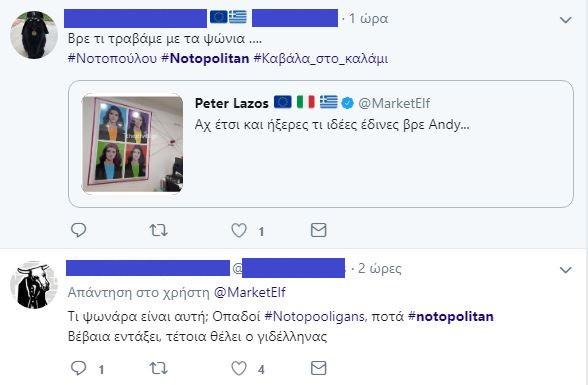 Σχόλια στο twitter για το Notopolitan