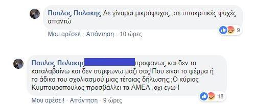 Σχόλια του Πολάκη στο facebook