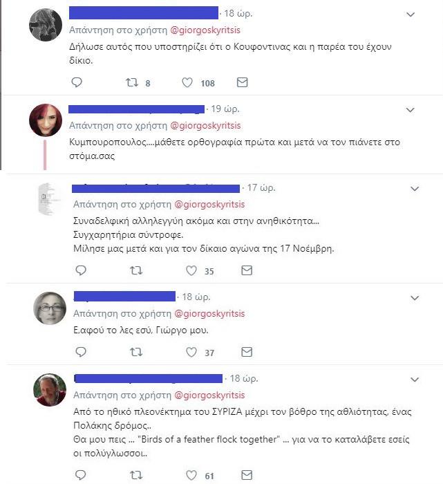 Σχολια στο twitter για Κυρίτση και Πολάκη