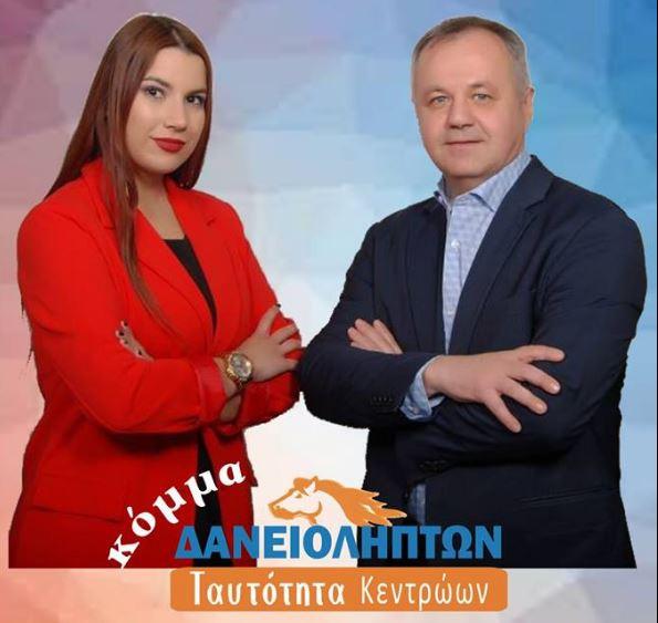 Νικολέττα Βερώνη και Γιώργος Μπαρτζώκης