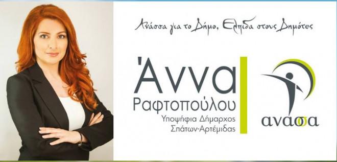 Η υποψήφια δήμαρχος Σπάτων Άννα Ραφτοπούλου