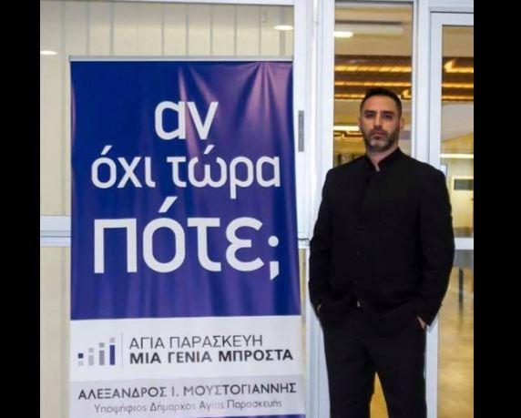 Ο υποψήφιος δημοτικός σύμβουλος Στέλιος Κριτσωτάκης