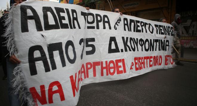 Πορείαδιαδηλωτών-αντιεξουσιαστών για τον Δ. Κουφοντίνα