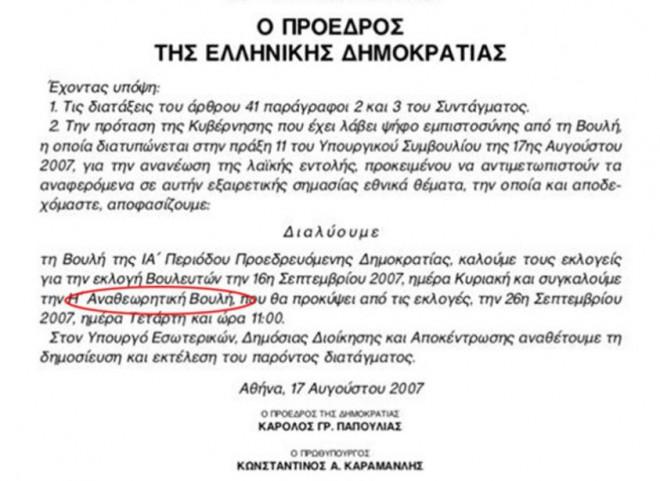 Προεδρικό διάταγμα για τη διάλυση της Βουλής 2007
