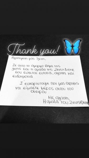 Το γράμμα της Zeus+Δione στην Μπαλατσινού