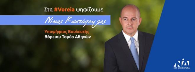 Ο υποψήφιος βουλευτής της ΝΔ Νίκος Κωστόπουλος