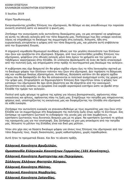 Επιστολή Ελλήνων εξωτερικού σε Τσίπρα