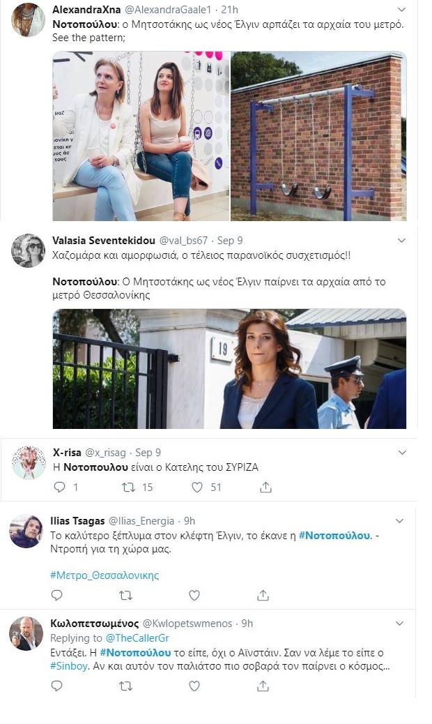 Twitter «κράζει» Νοτοπούλου