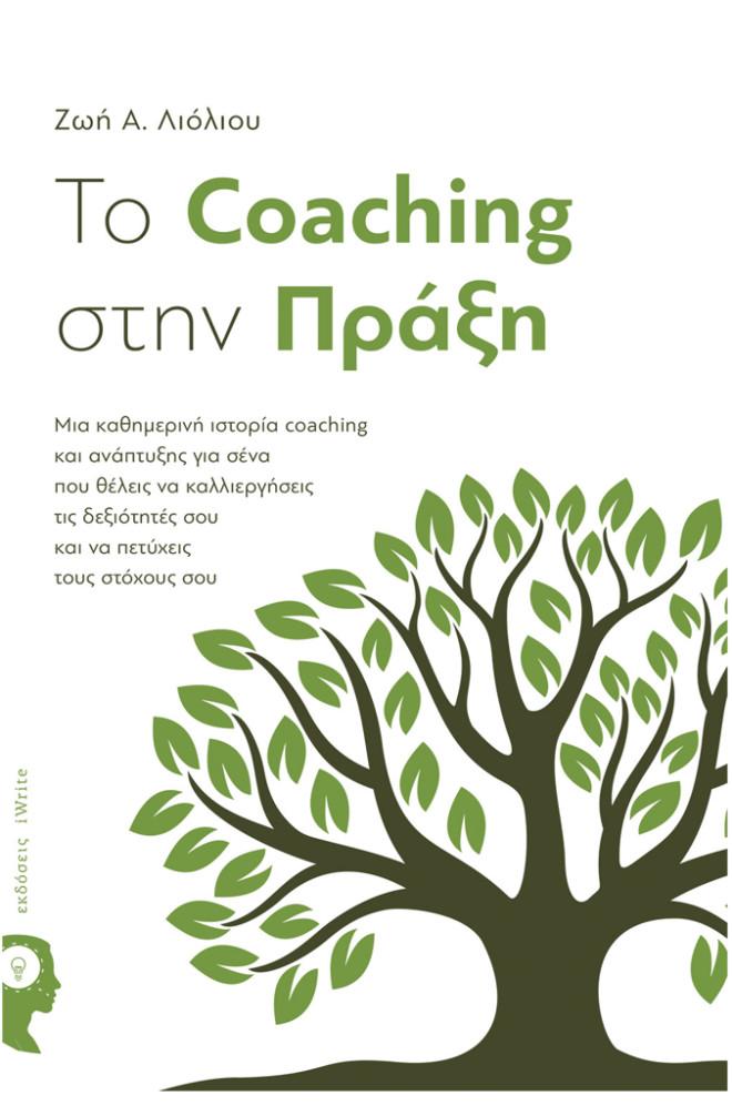 «Το Coaching στην Πράξη»