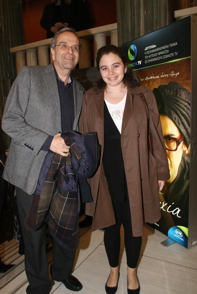 Ο Αντώνης Σαμαράς και η κόρη του