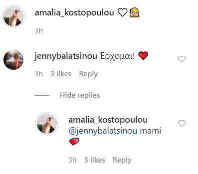Τζένη Μπαλατσινού Αμαλία Κωστοπούλου