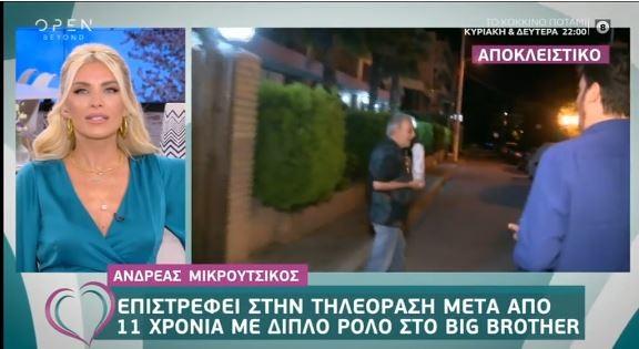 Ανδρέας Μικρούτσικος