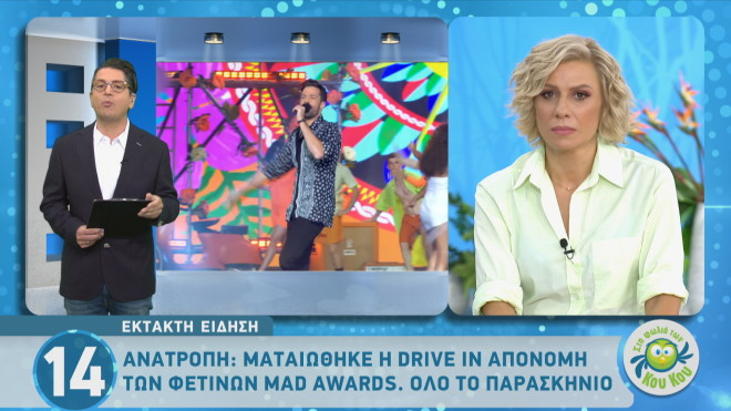 Mad Awards 2020  Ανατροπή Ακυρώνεται το λαμπερό drive in event!