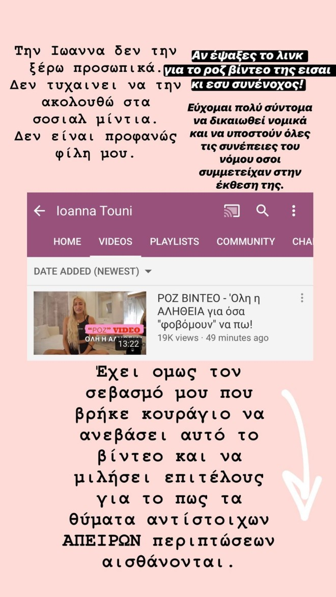 Συνατσάκη Στο πλευρό της Τούνη μετά τις αποκαλύψεις για το ροζ βίντεο Δημόσια Στήριξη