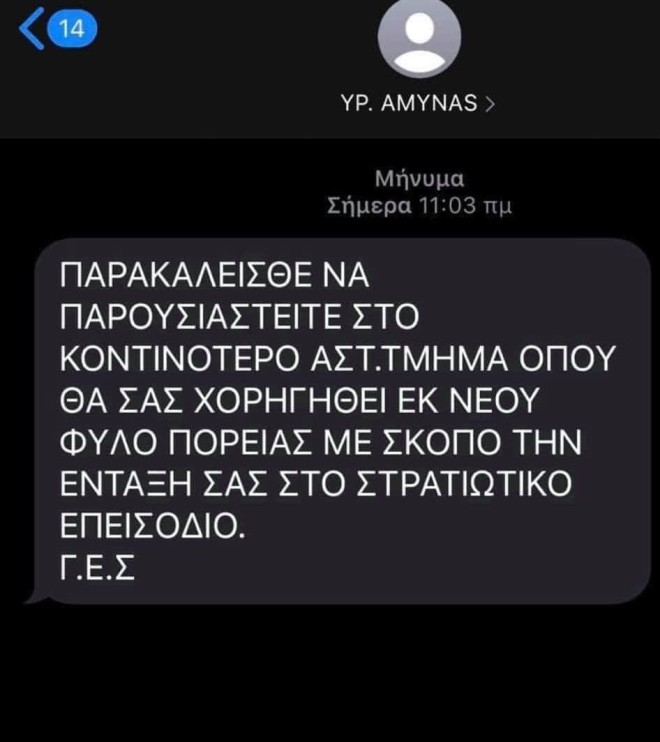 SMS επιστράτευση