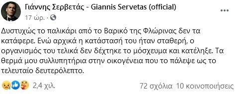 Το post του Γιάννη Σερβετά για τον θάνατο του 16χρονου μαθητή στη Φλώρινα