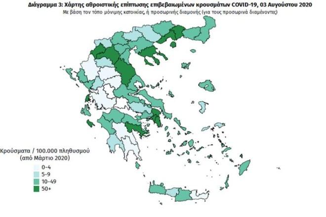 Χάρτης με κρούσματα κορωνοϊού στην Ελλάδα στις 3/08/2020