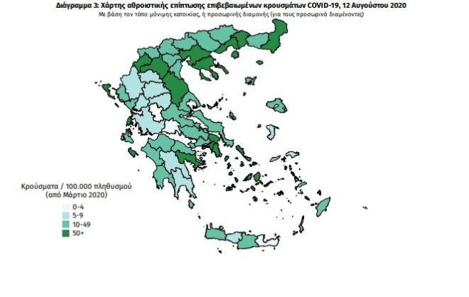 ΕΟΔΥ-Η γεωγραφική κατανομή των κρουσμάτων στις 12/08/2020