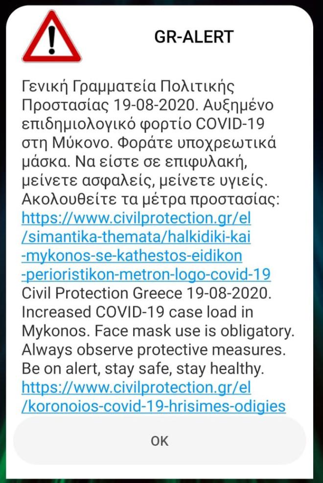 To μήνυμα που έλαβαν από το 112 κάτοικοι και επισκέπτες της Μυκόνου